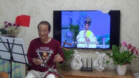 京剧 伴奏练习【宝马圆情。我和他】张新成 2020.9.20.(1).Mp4