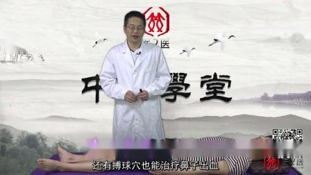 周志军:董氏奇穴针治鼻出血