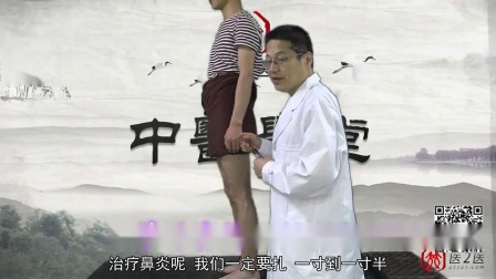 周志军:董氏奇穴鼻炎针法