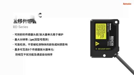 Autonics奥托尼克斯激光位移传感器BD系列