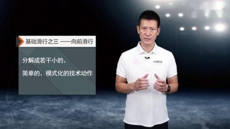 清华大学轮滑体育课09:基础滑行之三——向前滑行(并步转弯,压步转弯)