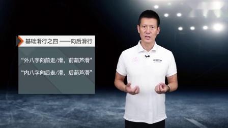 清华大学轮滑体育课教程10:基础滑行之四——向后滑行(内八字走,后葫芦滑)