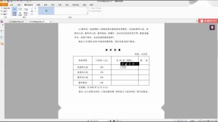 如何填写Pdf表格