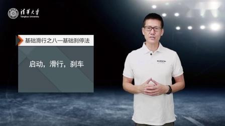 清华大学轮滑体育课教程14:基础滑行之八——基础刹停法
