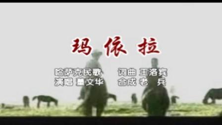 董文华-玛依拉vcd普