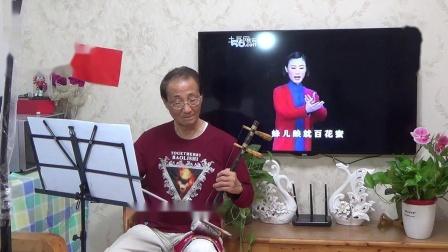 京剧 伴奏练习【江姐。春蚕到死】张新成 2020.9.21.