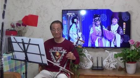 京剧 伴奏练习【霍小玉。曾记得】张新成 2020.9.21.