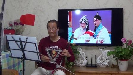 京剧 伴奏练习【白蛇传。小娇儿】张新成 2020.9.21.