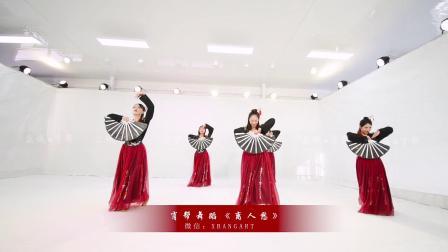 肖帮舞蹈 J0002离人愁 古风舞蹈 年会舞蹈 商演舞蹈 舞蹈教学