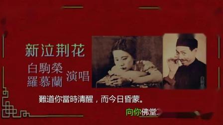 白駒榮 羅慕蘭-新泣荊花