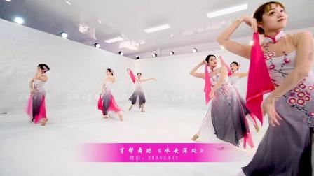 肖帮舞蹈J0004水云深处江南风舞蹈年会舞蹈商演舞蹈教学中国风