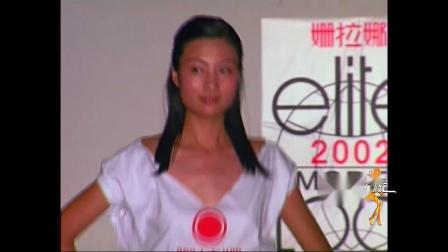 2002西藏大赛剪裁之夜比赛秀