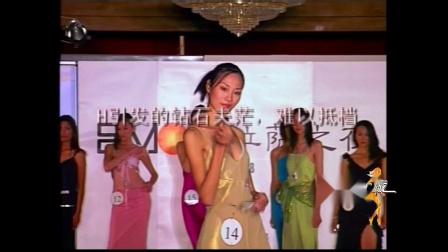 2002西藏大赛Emol之夜秀