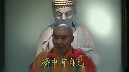 金刚经讲解185-净空法师_标清_高清