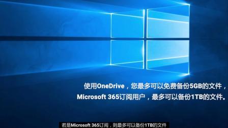 如何通过OneDrive以及文件历史记录备份重要文件?
