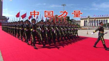 中国力量演示