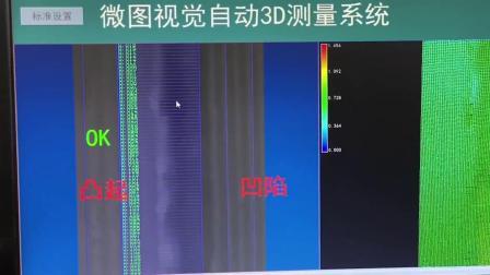 微图视觉3D 自动检测系统