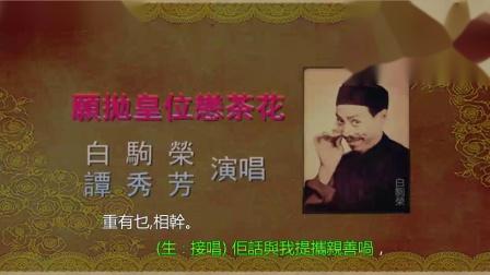 白駒榮 譚秀芳-願拋皇位戀茶花