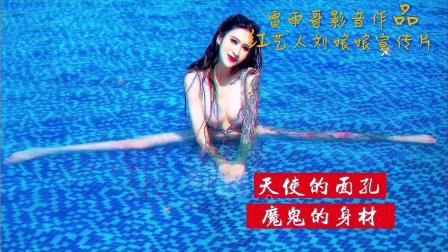 红艺人 刘娘娘宣传片 雷雨哥作品