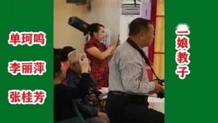 票房庆十一迎中秋联欢单珂鸣李丽萍张桂芳三娘教子