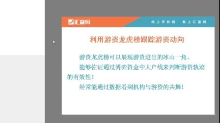 股票入门基础知识:游资实战揭秘_汇富网