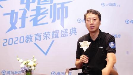 2020腾讯中国好老师教育荣耀盛典-徐磊老师