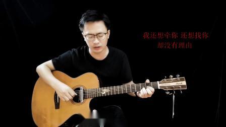 赵紫骅《理由》吉他弹唱教学G调好声音原版吉他谱【友琴吉他】
