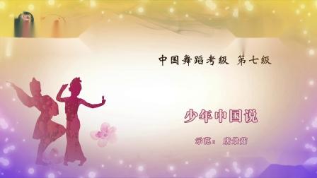 中国舞蹈家协会教材中国民族舞舞蹈等级考试标准示范教学七级  01 少年中国说
