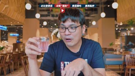 """泰国药水做饮料,""""臭菜""""成招牌菜,这家店是偷偷学魔法了吧!"""
