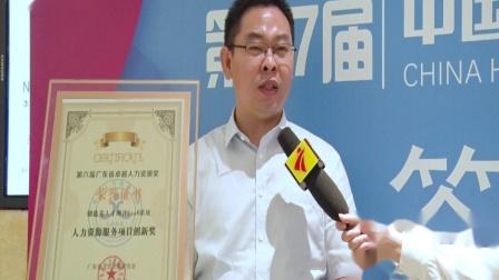 第六届卓越人力资源创新奖评选活动在深圳福田区揭晓