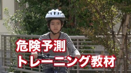 小学生向け 自転車交通安全DVD 危険予測トレーニング教材 ダイジェスト版