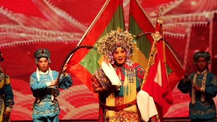 豫剧《穆桂英挂帅》选段 ------ 开封豫剧团