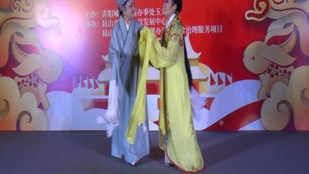 昆山 周锦妺 曹倩雯演出越剧―夫妻观灯2020.09.27