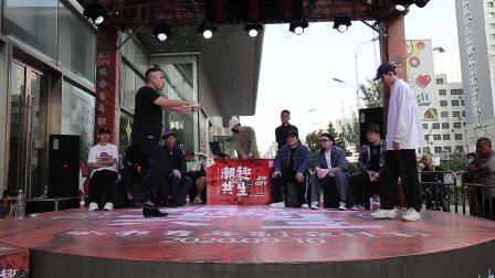 鞍山潮趣共生popping1on1 16-8 二毛VS杨天宇