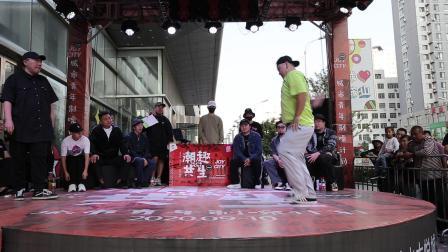 鞍山潮趣共生popping1on1 16-8 米行VS姜茶