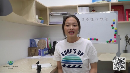 日语老师自我介绍