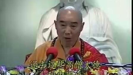 金刚经讲解138-净空法师_标清