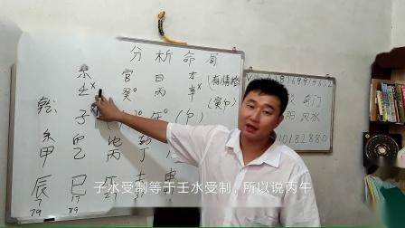 易风最新八字命理教学视频之综合分析命局