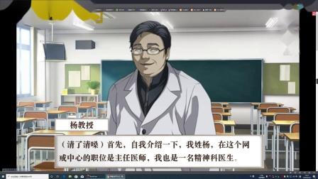 【哈比解说】橙光游戏系列——网瘾治疗中心2星火燎原(第一期)