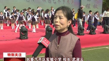 长春汽开区实验小学:用盛典向祖国献礼