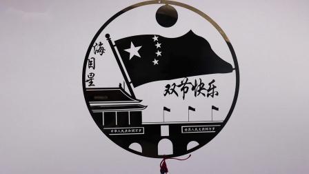 海目星激光祝贺中秋团圆佳节,祝贺祖国母亲71周年华诞!