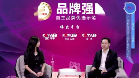 发现品牌栏目组采访广州粉红丝带生物科技有限公司