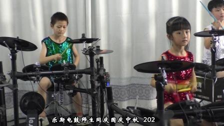 乐斯电鼓师生同庆国庆中秋  正清和制作2020.10.1