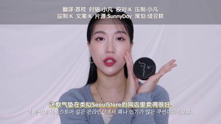 油皮亲妈!零差评韩国小众气垫测评,即刻拥有鸡蛋般质感肌肤 | 神迹字幕组