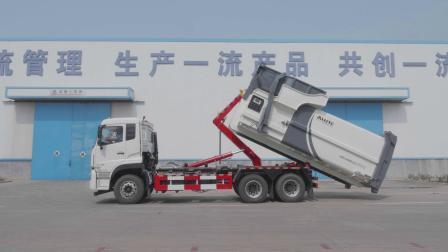 同辉汽车车厢可拆卸式垃圾车工作视频
