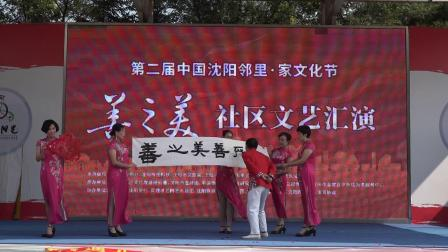 第二届中国沈阳邻里.家文化节