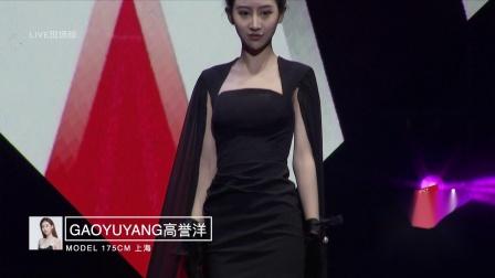 2020第十届东方时尚中国模特大赛 模特高誉洋-2021模特大赛报名