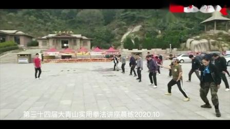 第三十四届大青山实用拳法讲座晨练20201002.mov