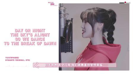 Gfriend俞宙 Dynamite [原唱:防弹少年团BTS] cover 中英字幕 | 神迹字幕组