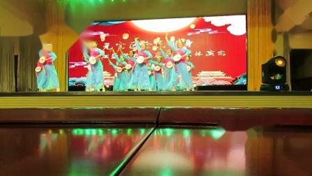 元宝区全民健身夕阳红盛世欢歌庆双节文体演出之元宝区健身舞协会绸二新区活动站秧歌舞舞蹈《欢乐渔鼓》片段